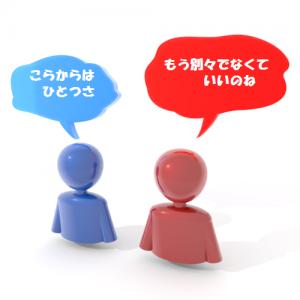 個人の発言1