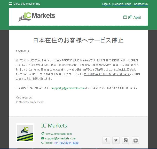衝撃!IC Marketsが突然サービス停止の理由とは