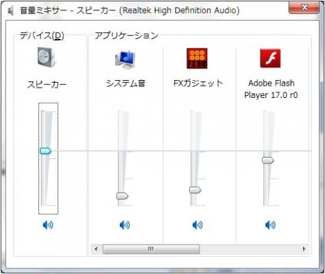 windowssound