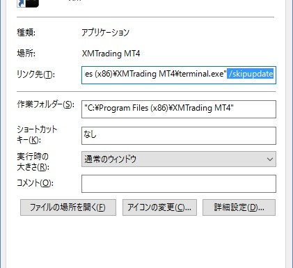 MT4 自動アップデート阻止方法