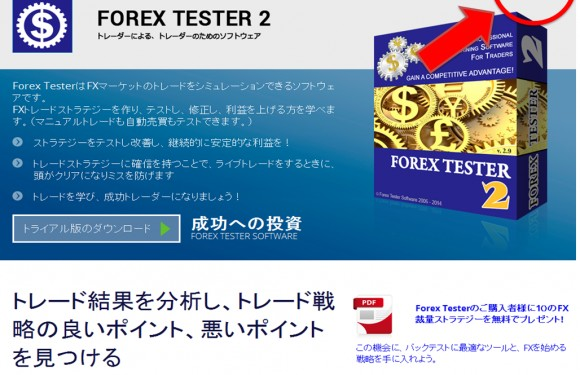 ForexTester3とセール日程