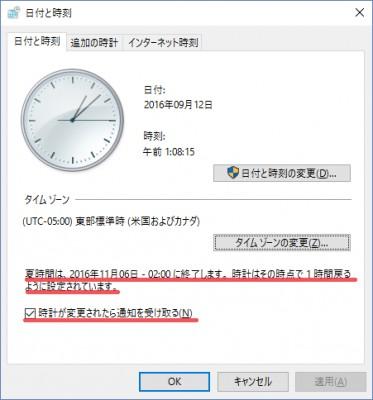 日付と時刻2